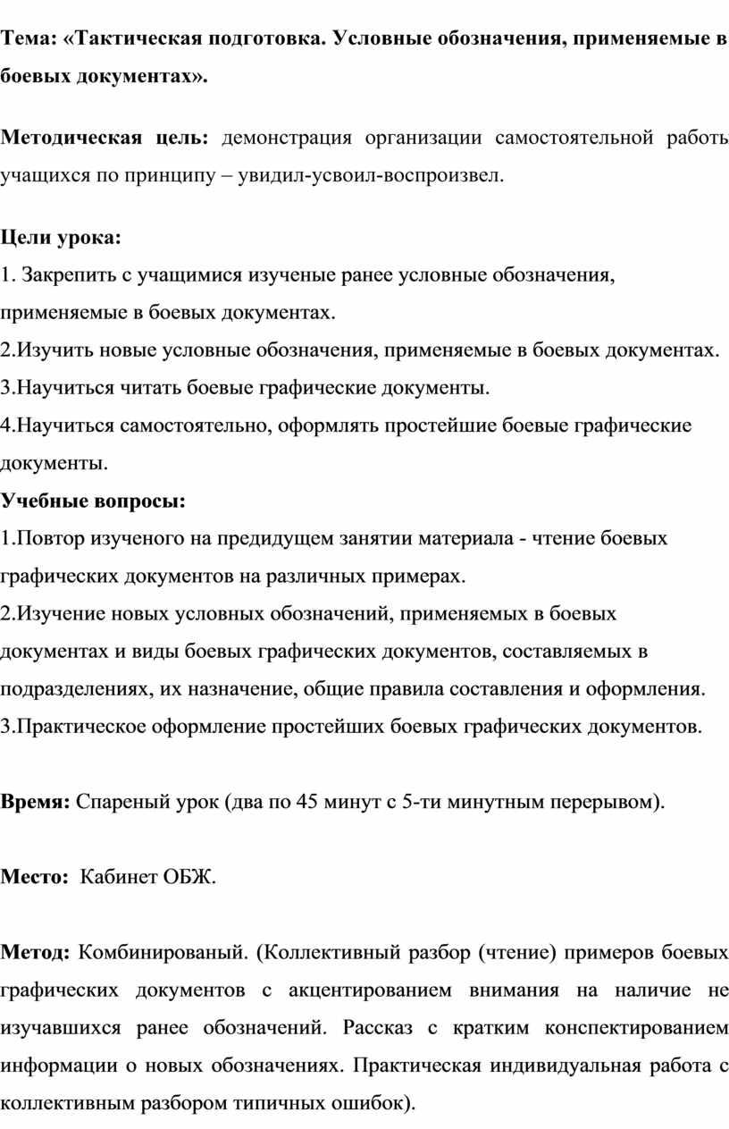 Тема: « Тактическая подготовка