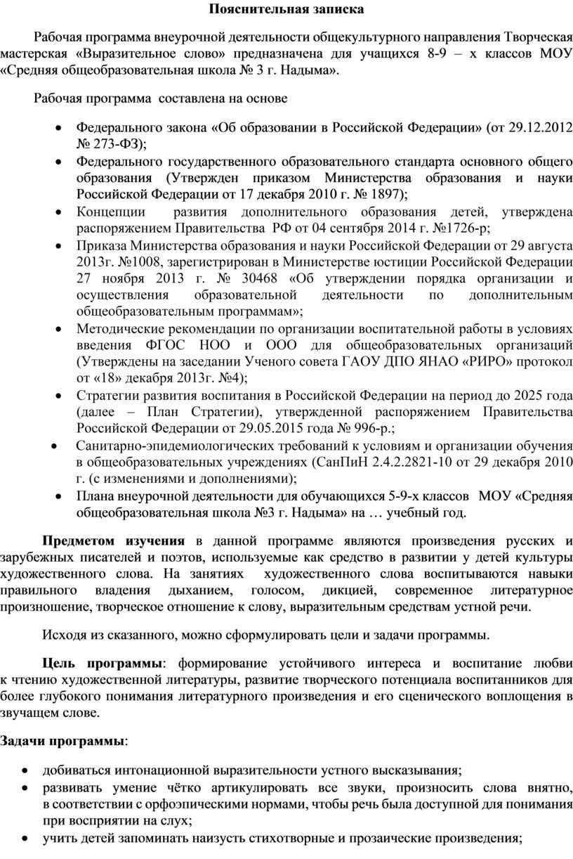 Пояснительная записка Рабочая программа внеурочной деятельности общекультурного направления