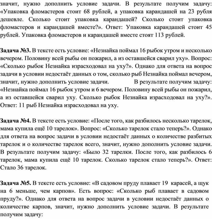 В результате получим задачу: «Упаковка фломастеров стоит 68 рублей, а упаковка карандашей на 23 рубля дешевле