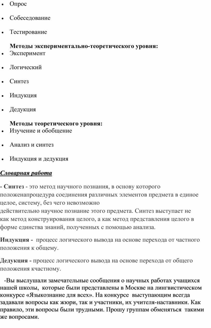 Опрос · Собеседование ·