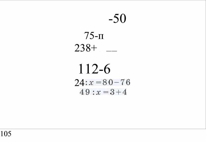 -50 75-п 238+ 112-6 24 105
