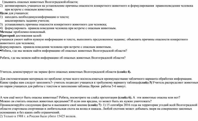 Волгоградской области; 2) активизировать учащихся на установление причины опасности конкретного животного и формулирования правил поведения человека при встрече с опасным животным