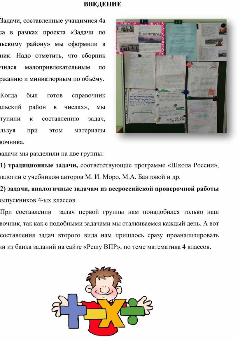 ВВЕДЕНИЕ З адачи, составленные учащимися 4а класса в рамках проекта «Задачи по