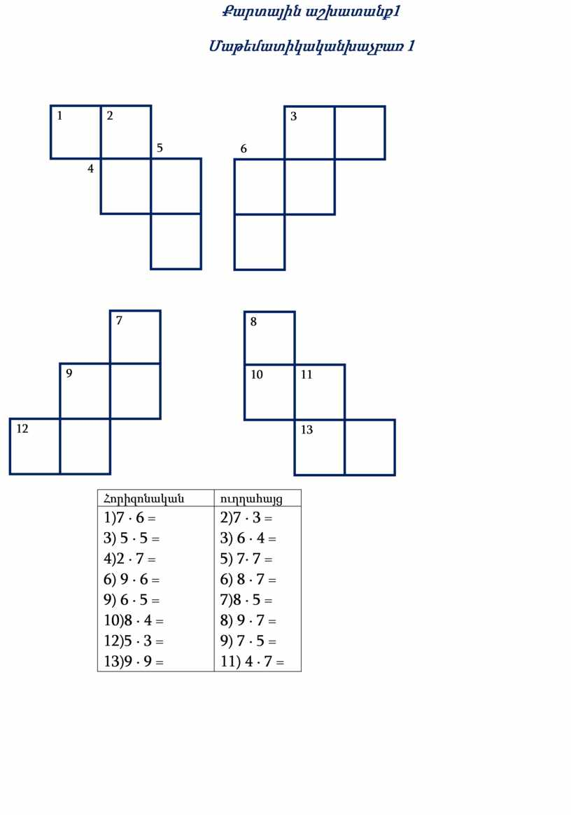 Քարտային աշխատանք1 Մաթեմատիկականխաչբառ 1 1 2 5 4 6 3 8 10 11 13 7 9 12 Հորիզոնական ուղղահայց 1) 7 · 6 = 3)…