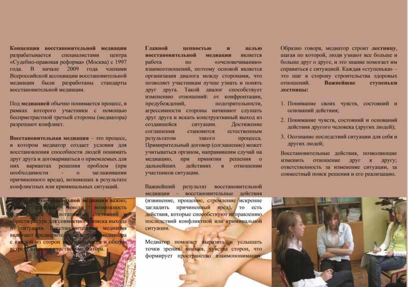 Концепция восстановительной медиации разрабатывается специалистами центра «Судебно-правовая реформа» (Москва) с 1997 года