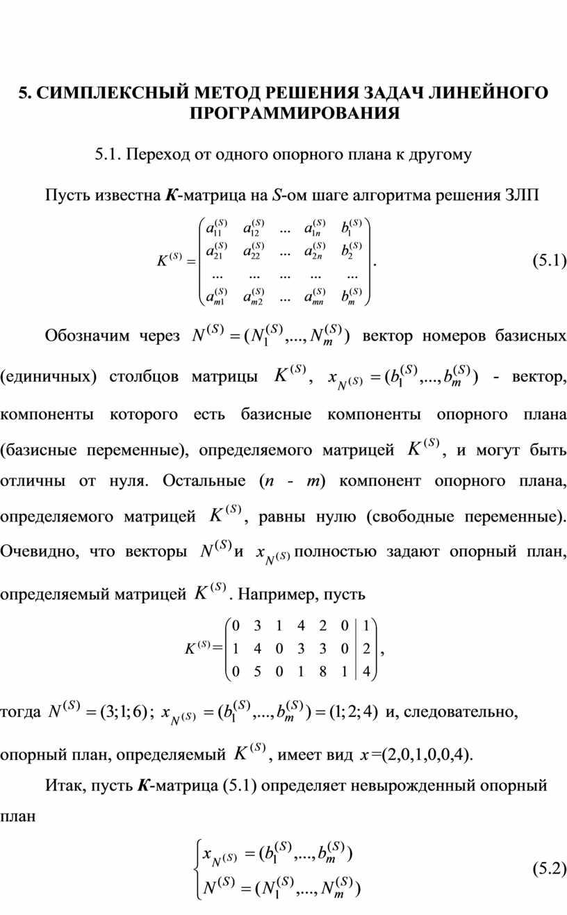 СИМПЛЕКСНЫЙ МЕТОД РЕШЕНИЯ задач линейного программирования 5