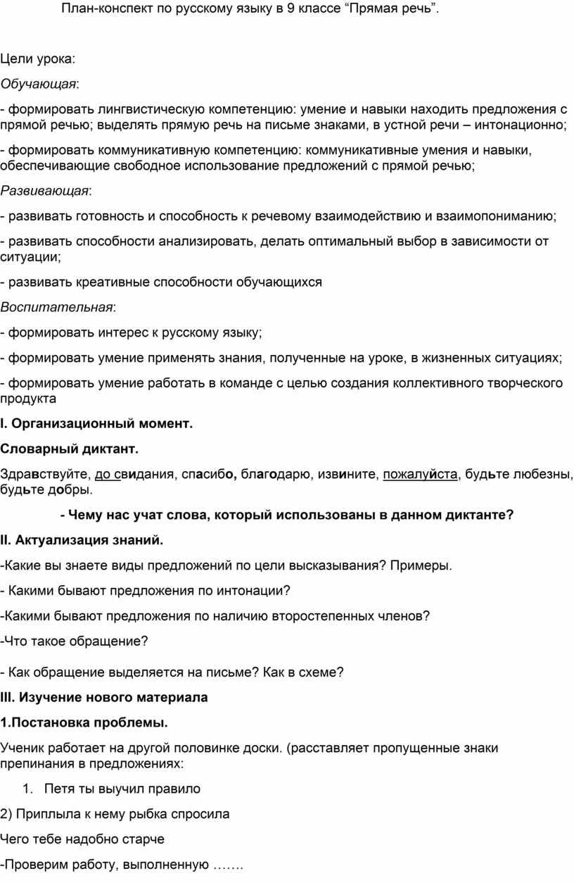 """План-конспект по русскому языку в 9 классе """"Прямая речь"""""""