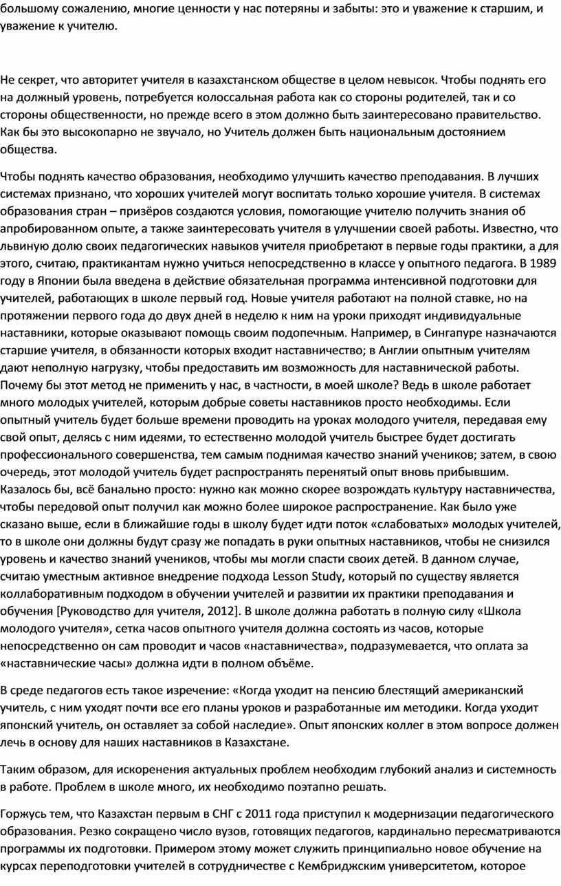 Не секрет, что авторитет учителя в казахстанском обществе в целом невысок
