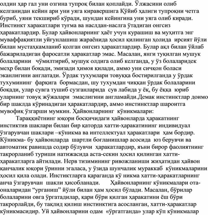 Инстинкт харакатлари туғма ва наслдан-наслга ўтадиган онгсиз ҳаракатлардир