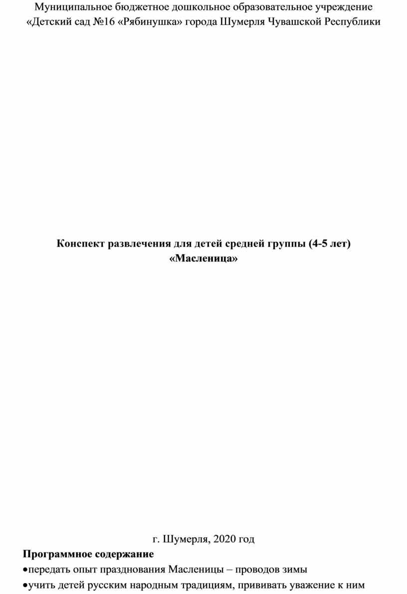 Муниципальное бюджетное дошкольное образовательное учреждение «Детский сад №16 «Рябинушка» города