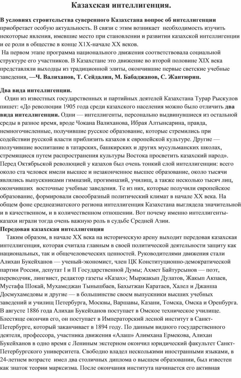 Казахская интеллигенция. В условиях строительства суверенного