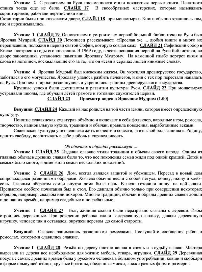 Ученик 2 С развитием на Руси письменности стали появляться первые книги