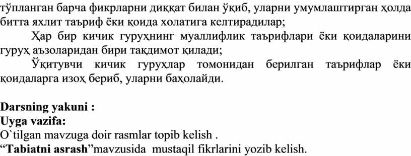Darsning yakuni : Uyga vazifa: