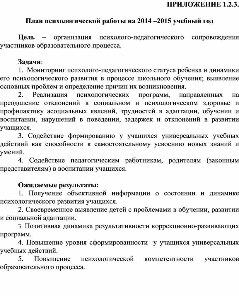 ПРИЛОЖЕНИЕ 1.2.3. План психологической работы на 2014 –2015 учебный год