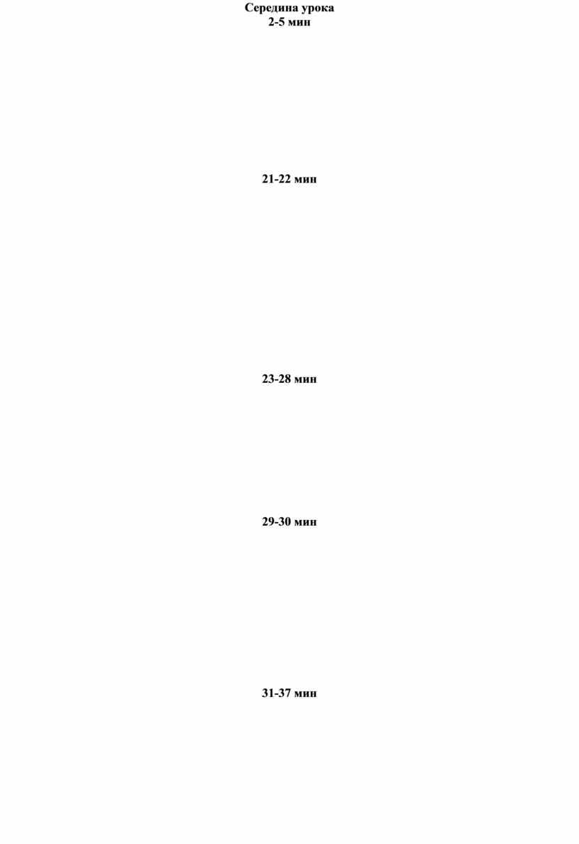 Середина урока 2-5 мин 21-22 мин 23-28 мин 29-30 мин 31-37 мин