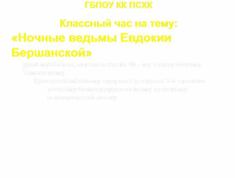 ГБПОУ КК ПСХК Классный час на тему: «Ночные ведьмы