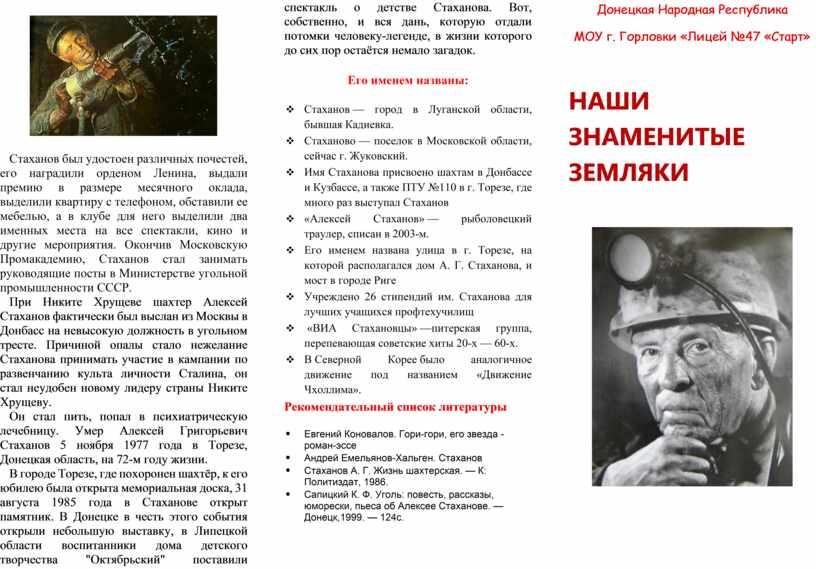 Стаханов был удостоен различных почестей, его наградили орденом