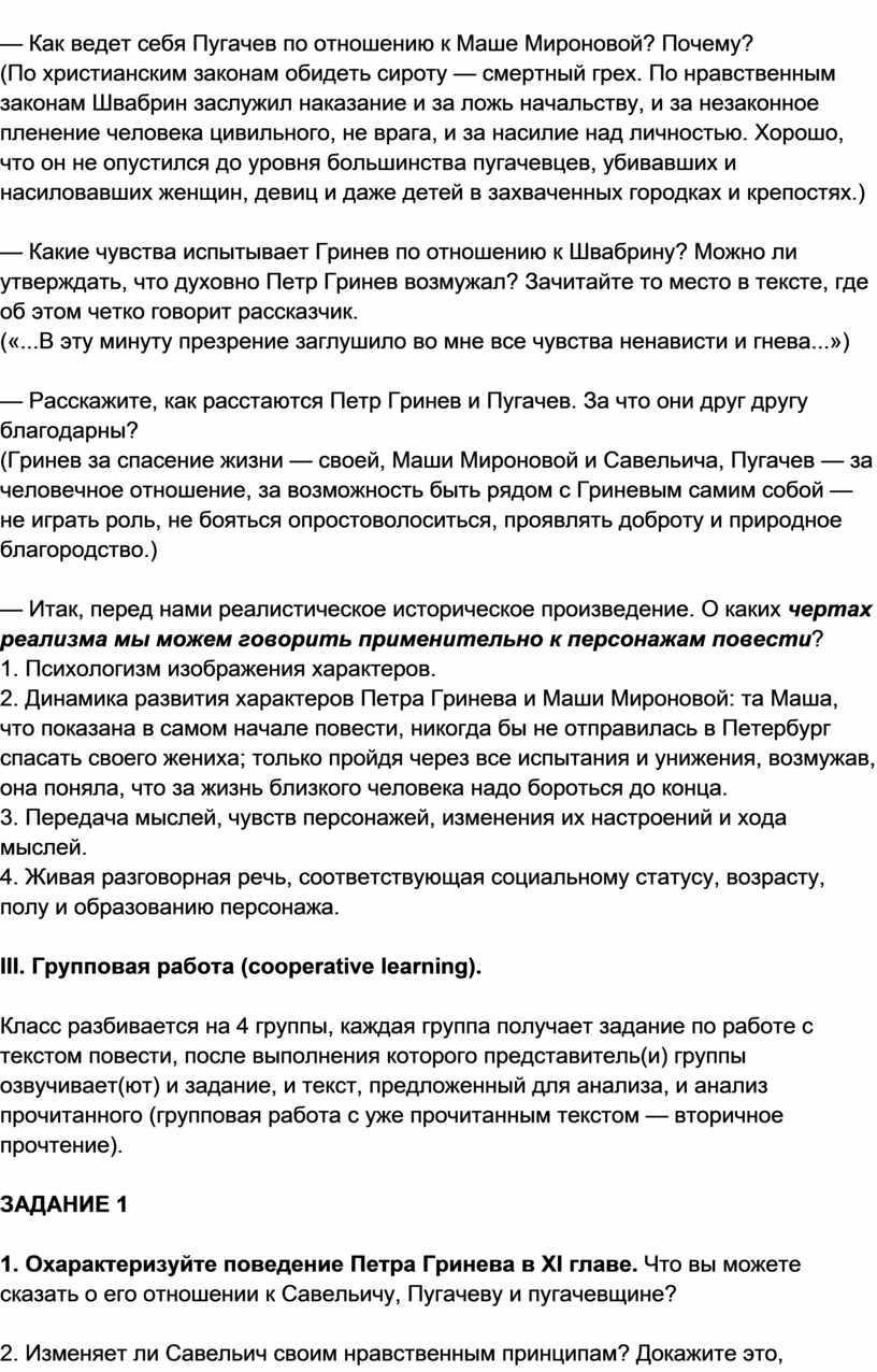 Как ведет себя Пугачев по отношению к