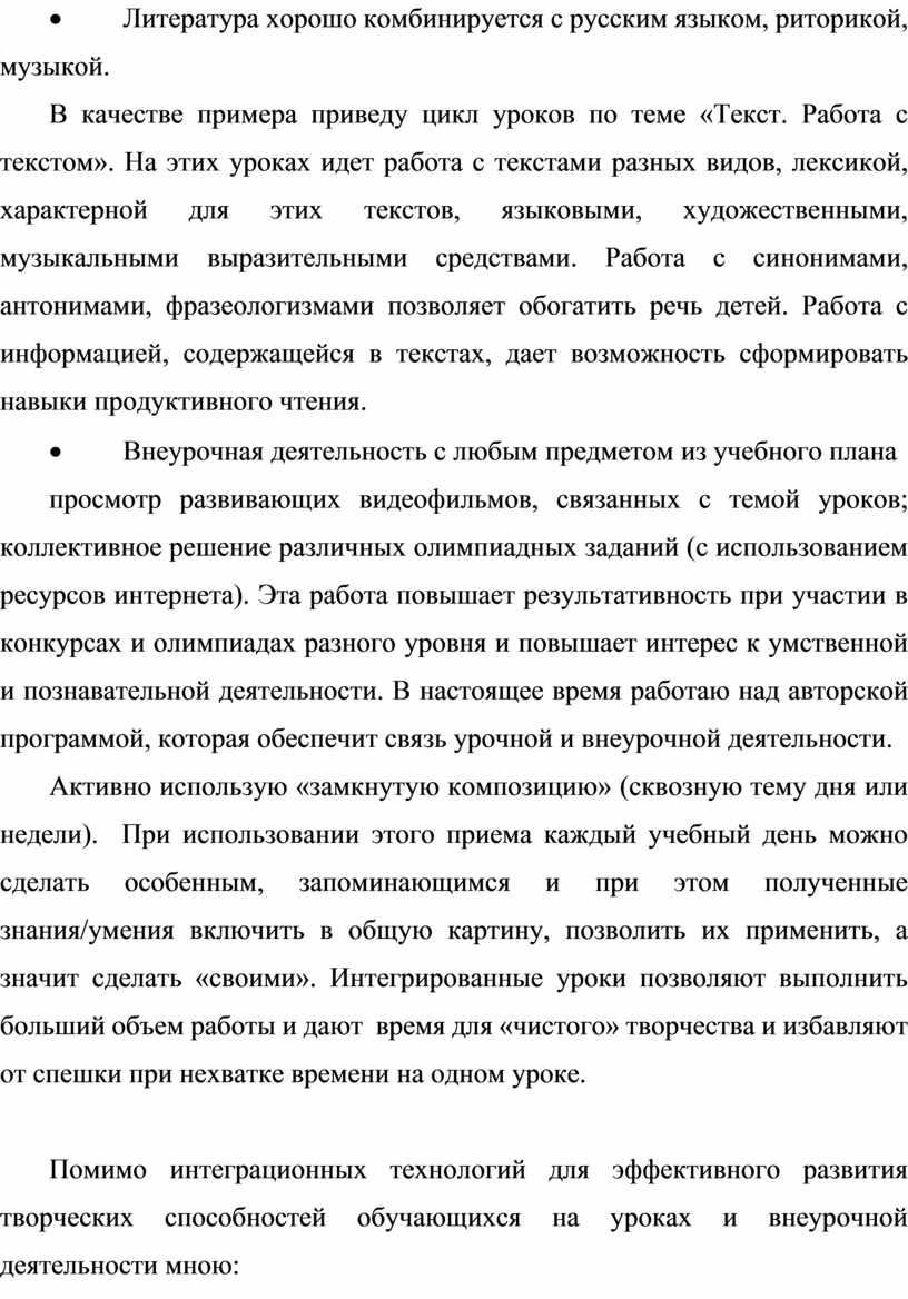 Литература хорошо комбинируется с русским языком, риторикой, музыкой