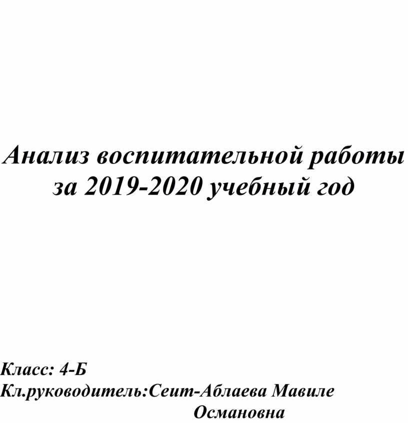 Анализ воспитательной работы за 2019-2020 учебный год