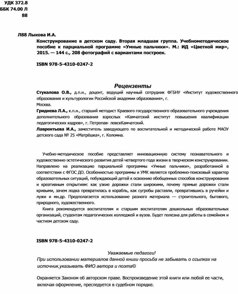 УДК 372.8 ББК 74.00 Л 88