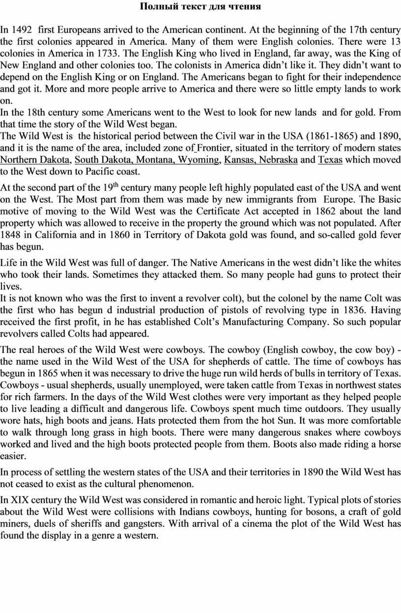 Полный текст для чтения In 1492 first