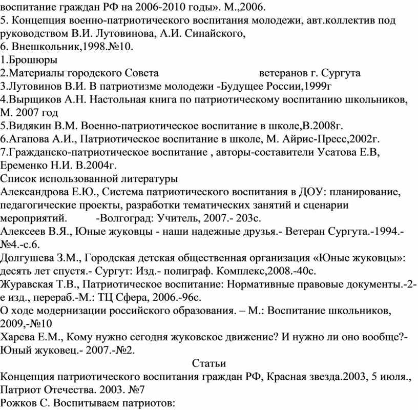 РФ на 2006-2010 годы». М.,2006