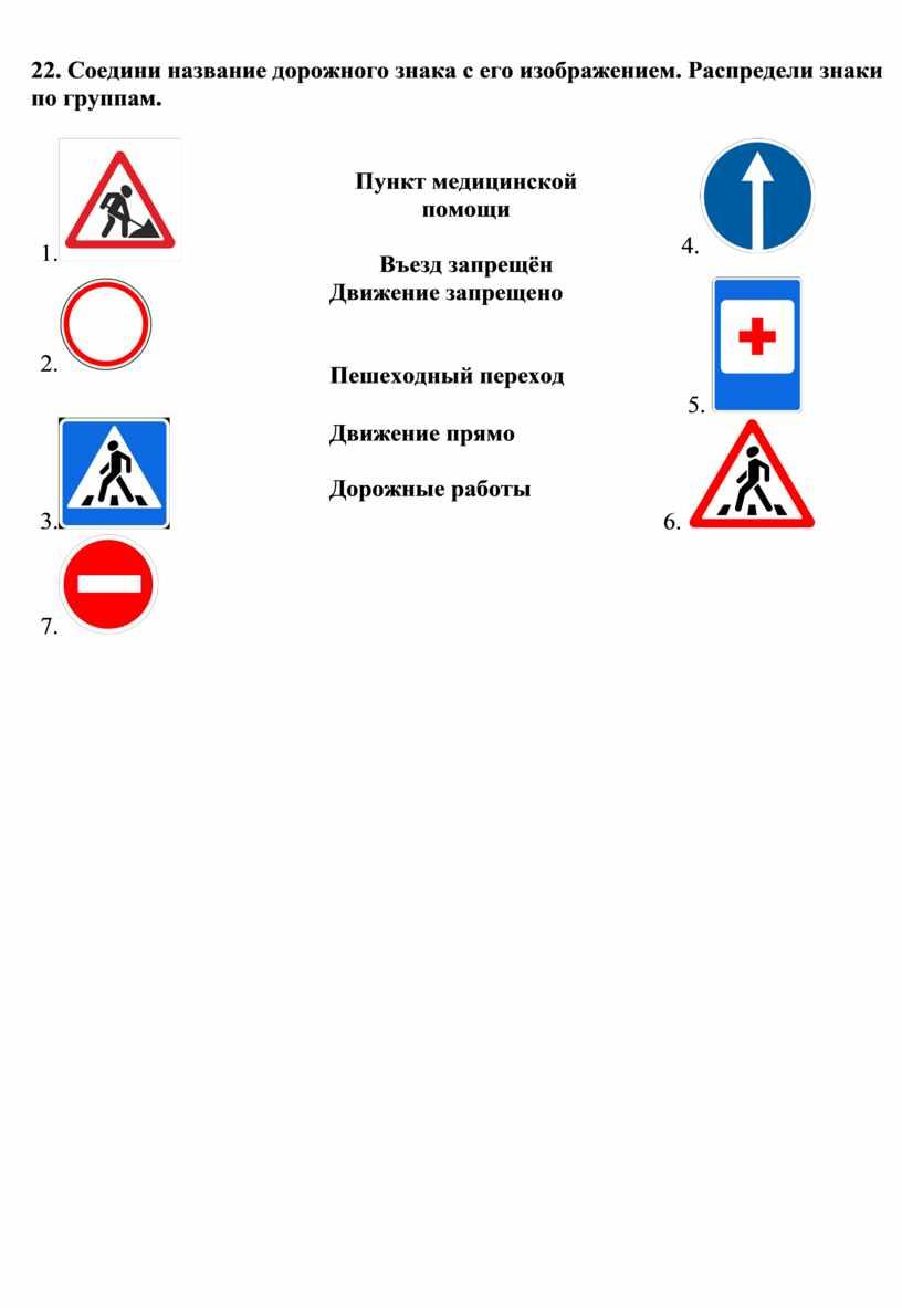 Соедини название дорожного знака с его изображением