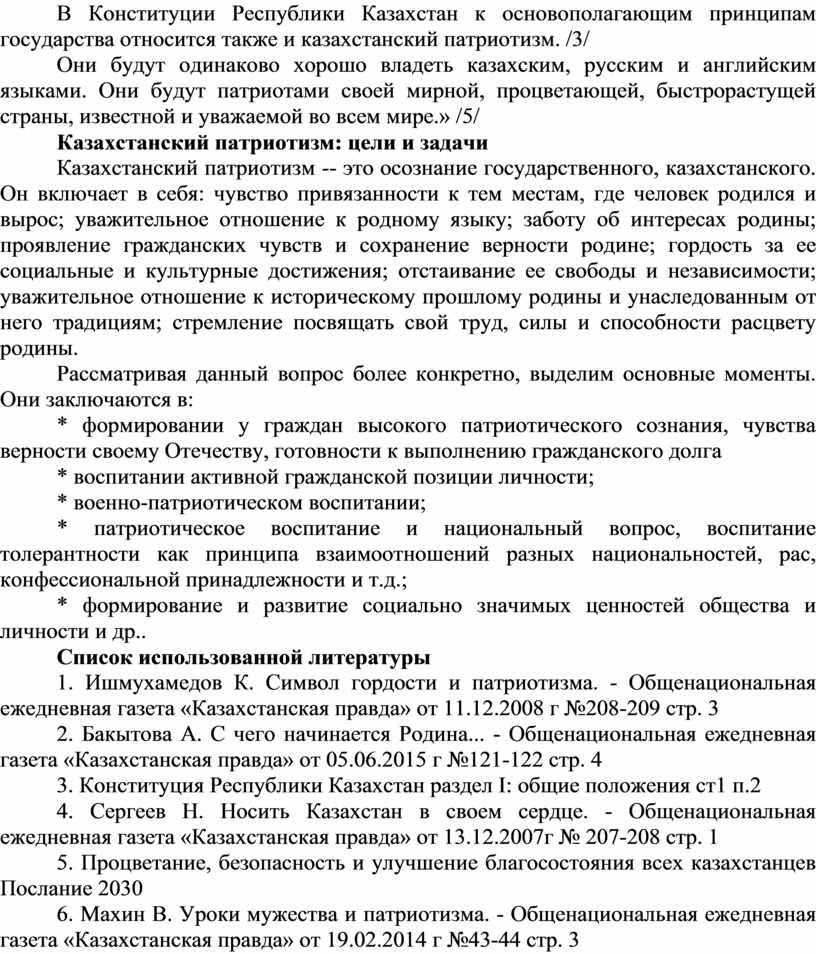 В Конституции Республики Казахстан к основополагающим принципам государства относится также и казахстанский патриотизм