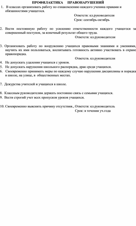 ПРОФИЛАКТИКА ПРАВОНАРУШЕНИЙ 1
