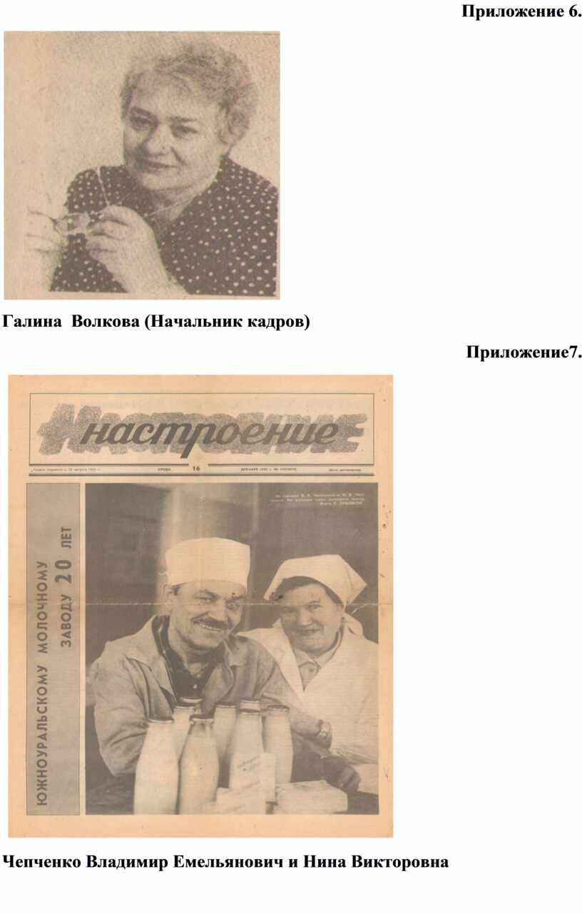 Приложение 6. Галина Волкова (Начальник кадров)