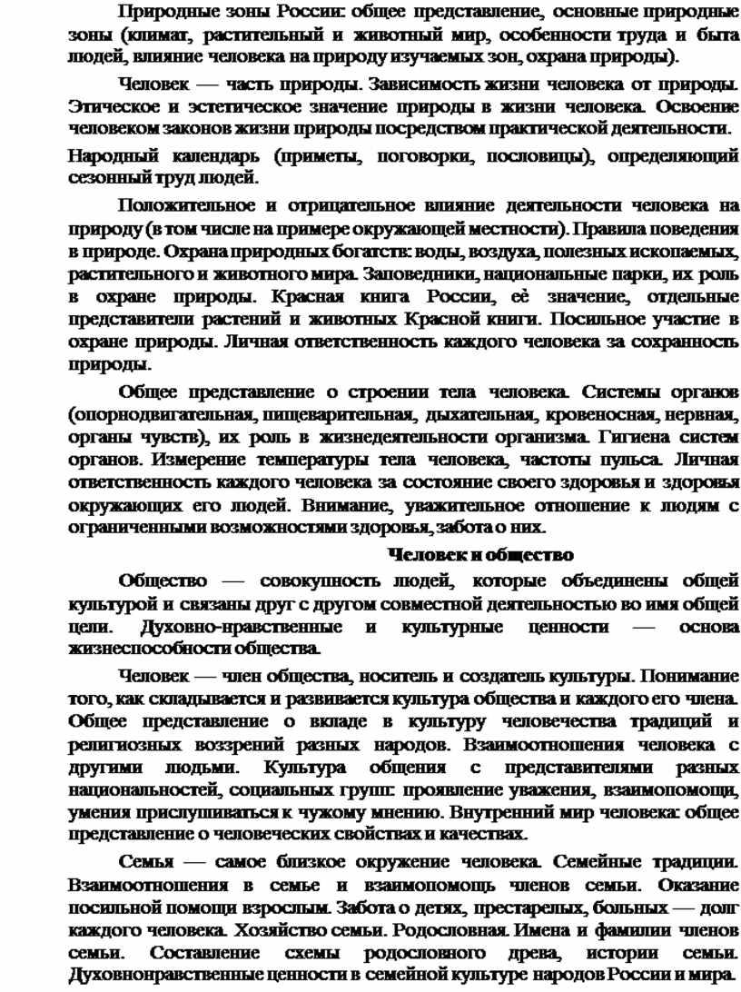 Природные зоны России: общее представление, основные природные зоны (климат, растительный и животный мир, особенности труда и быта людей, влияние человека на природу изучаемых зон, охрана…