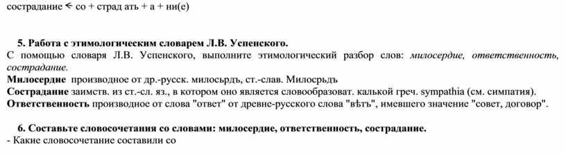 Работа с этимологическим словарем