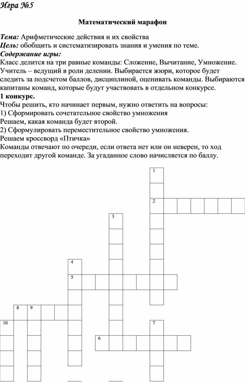 Игра №5 Математический марафон