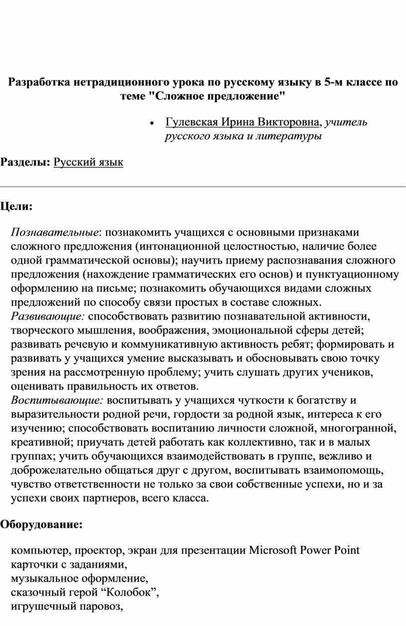"""Разработка нетрадиционного урока по русскому языку в 5-м классе по теме """"Сложное предложение"""" ·"""