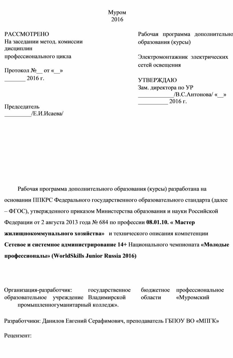 Муром 2016 РАССМОТРЕНО