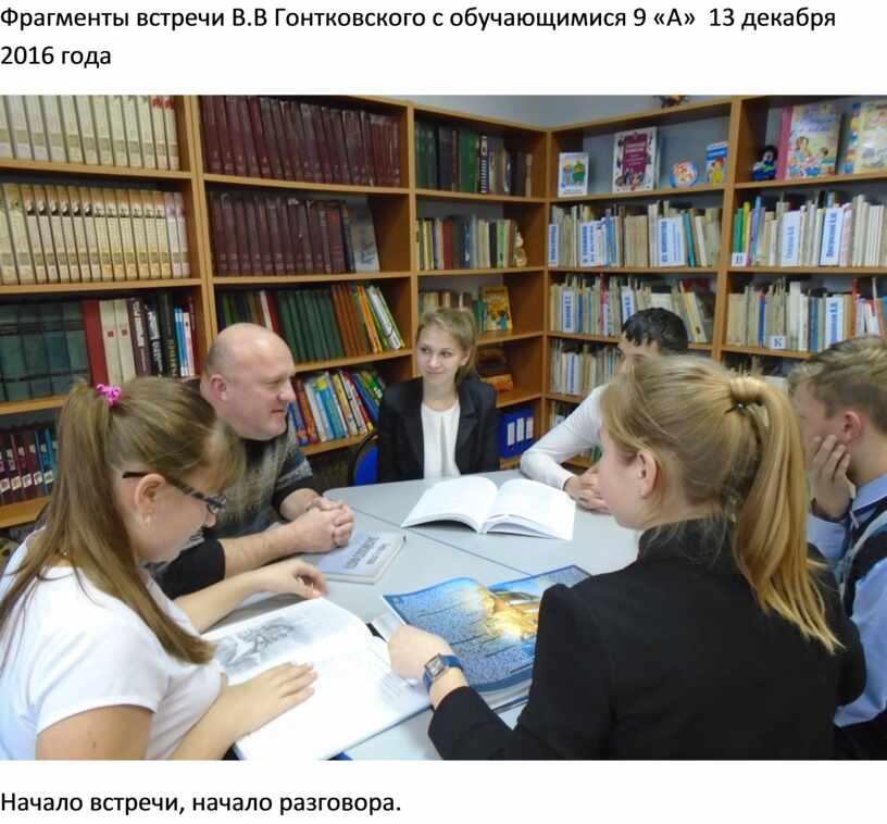 Фрагменты встречи В.В Гонтковского с обучающимися 9 «А» 13 декабря 2016 года