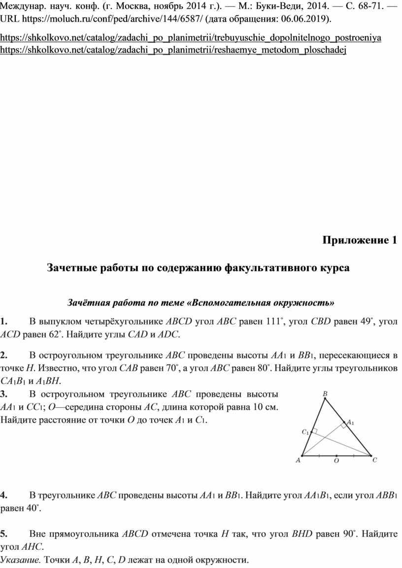 Междунар. науч. конф. (г. Москва, ноябрь 2014 г