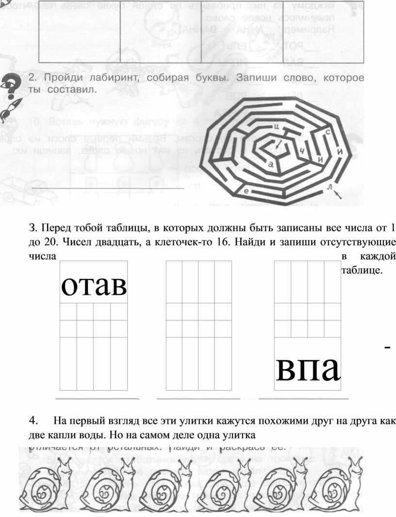 З. Перед тобой таблицы, в которых должны быть записаны все числа от 1 до 20