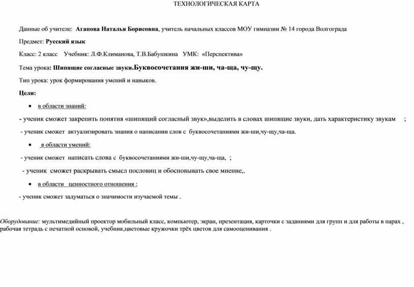 ТЕХНОЛОГИЧЕСКАЯ КАРТА Данные об учителе: