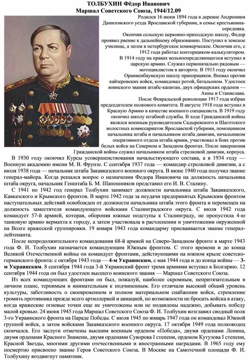 ТОЛБУХИН Фёдор Иванович Маршал