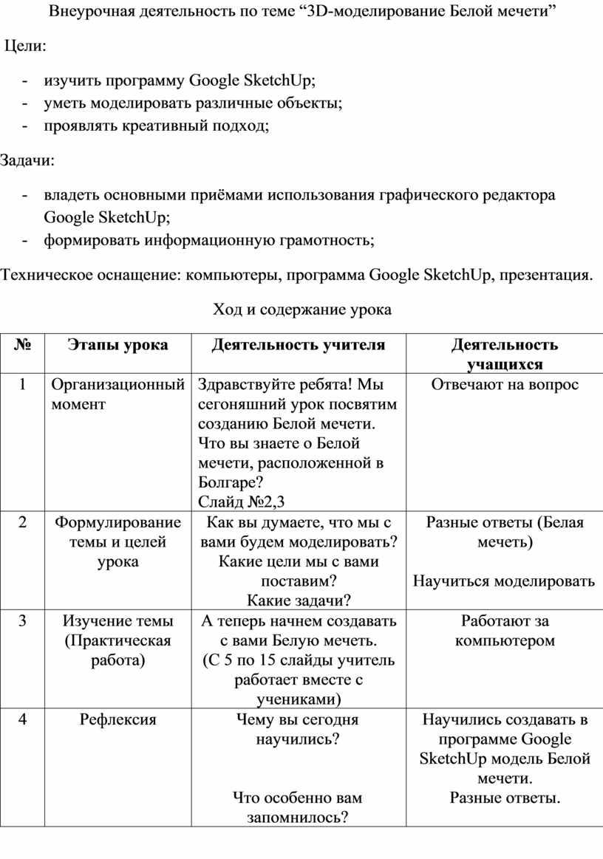 """Внеурочная деятельность по теме """"3"""