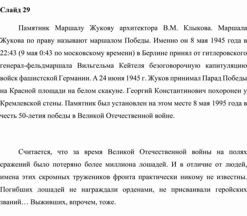 Слайд 29 Памятник Маршалу Жукову архитектора