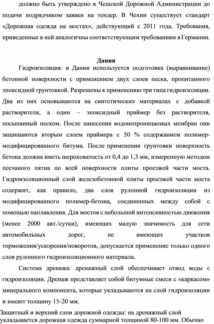 Чешской Дорожной Администрации до подачи подрядчиком заявки на тендер