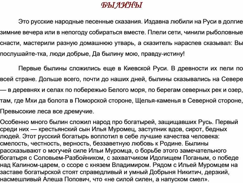 Былины Это русские народные песенные сказания