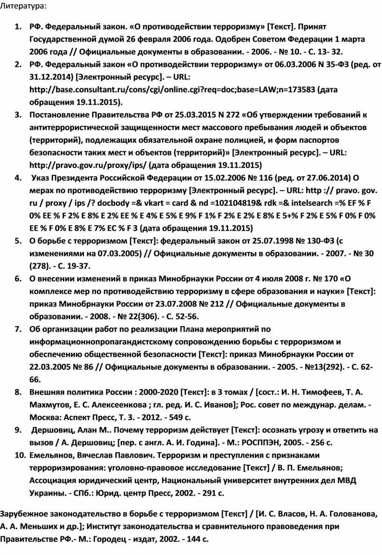 Литература: 1. РФ. Федеральный закон