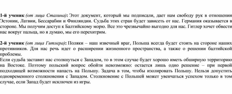 Сталина) : Этот документ, который мы подписали, дает нам свободу рук в отношении