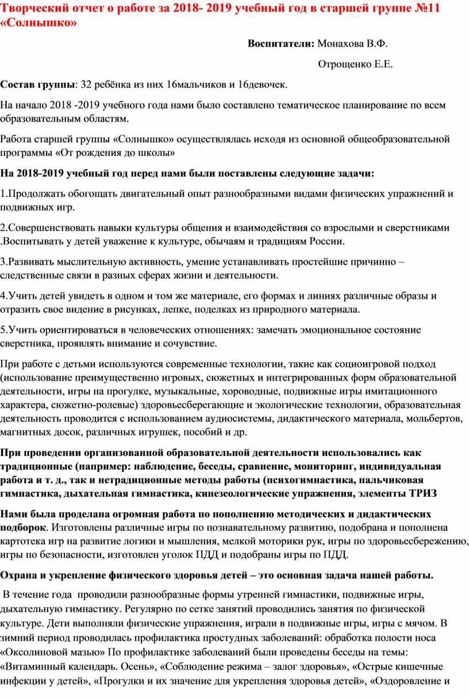 Творческий отчет о работе за 2018- 2019 учебный год в старшей группе №11 «Солнышко»