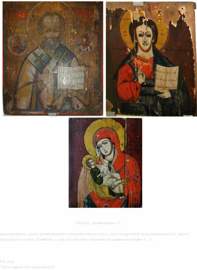 Иконы, написанные И. изысканного, даже артистичного рисунка лиц и рук с простодушной декоративностью чисто народного толка