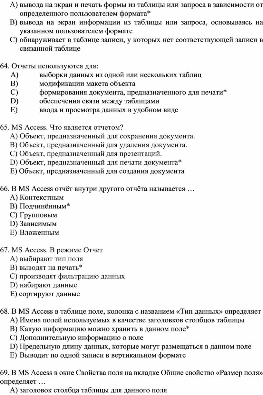 A) вывода на экран и печать формы из таблицы или запроса в зависимости от определенного пользователем формата*